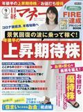 日経マネー 2021年 09月号の本