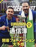 WORLD SOCCER DIGEST (ワールドサッカーダイジェスト) 2021年 8/5号の本