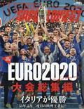 ワールドサッカーダイジェスト増刊  EURO2020大会総集編 2021年 8/21号の本