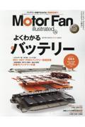 MOTOR FAN illustrated Vol.178の本