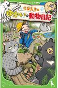 今泉先生のゆかいな動物日記の本