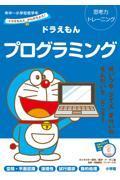 ドラえもんとかんがえよう!思考力トレーニングドラえもんプログラミングの本