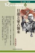 日蓮と蒙古襲来の本