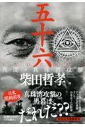 五十六 ISOROKU 異聞・真珠湾攻撃の本