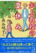 矢上教授の夏休みの本