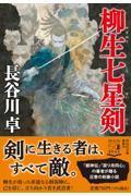 柳生七星剣の本