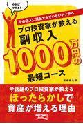 プロ投資家が教える副収入1000万円の最短コースの本
