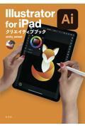 Illustrator for iPadクリエイティブブックの本