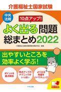 10点アップ!介護福祉士国家試験よく出る問題総まとめ 2022の本