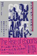 ライズ・オブ・eスポーツの本