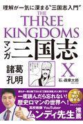 マンガ三国志X 10の本