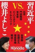 習近平vs.櫻井よしこの本