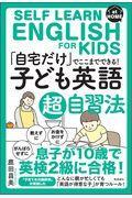 「自宅だけ」でここまでできる!「子ども英語」超自習法の本
