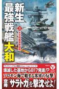 新生最強戦艦「大和」 3の本