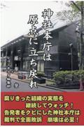 神社本庁は原点に立ち戻れの本