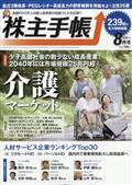 株主手帖 2021年 08月号の本