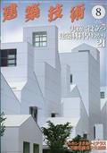 建築技術 2021年 08月号の本