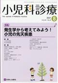 小児科診療 2021年 08月号の本