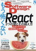 Software Design (ソフトウェア デザイン) 2021年 08月号...の本