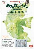 NHK みんなのうた 2021年 08月号の本