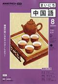 NHK ラジオ まいにち中国語 2021年 08月号の本