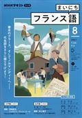 NHK ラジオ まいにちフランス語 2021年 08月号の本