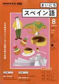 NHK ラジオ まいにちスペイン語 2021年 08月号の本