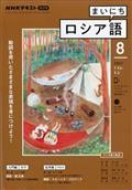 NHK ラジオ まいにちロシア語 2021年 08月号の本
