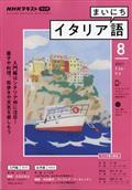 NHK ラジオ まいにちイタリア語 2021年 08月号の本