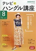 NHK テレビ テレビでハングル講座 2021年 08月号の本