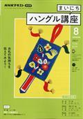 NHK ラジオ まいにちハングル講座 2021年 08月号の本