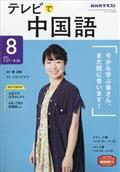 NHK テレビ テレビで中国語 2021年 08月号の本