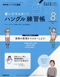 NHK テレビ ハングル講座 書いてマスター!ハングル練習帳 2021年 08月号の本