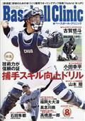 Baseball Clinic (ベースボール・クリニック) 2021年 08月号の本