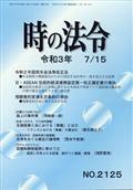 時の法令 2021年 7/15号の本
