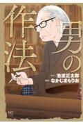 男の作法の本