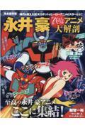 永井豪70´sアニメ大解剖の本