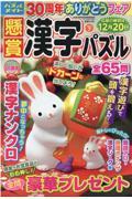 懸賞漢字パズル Vol.7の本