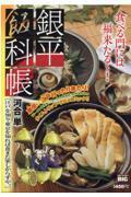 銀平飯科帳 江戸を知り東京を知れば食また楽しからずや。の本