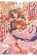 焔の舞姫の本