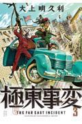 極東事変 3の本