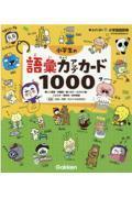 小学生の語彙力アップカード1000の本
