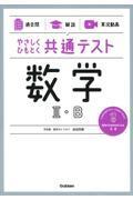 やさしくひもとく共通テスト 数学2・Bの本