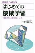 はじめての機械学習の本