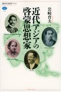 近代アジアの啓蒙思想家の本