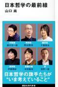 日本哲学の最前線の本
