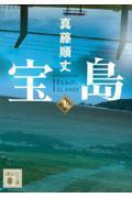 宝島 上の本