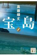 宝島 下の本