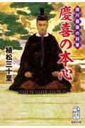 徳川最後の将軍慶喜の本心の本