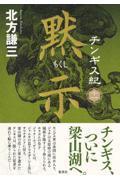 チンギス紀 11の本
